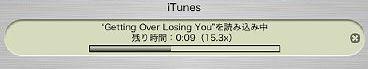 iTunesの15倍速の様子