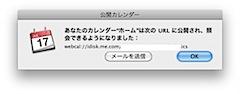 iCal公開アドレス