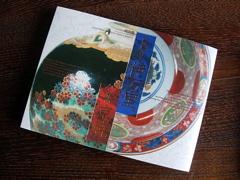 伊万里&京焼の図録