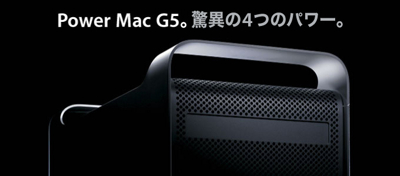 PowerMac quad