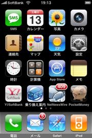 iPhoneのホーム画面20080913