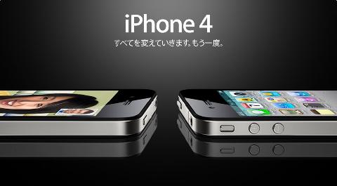 iphone4start.jpg