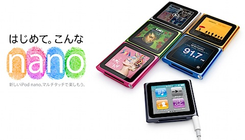 新しいiPod nano