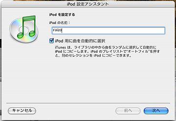 iPodの設定