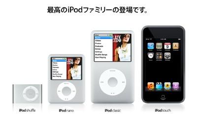 iPodファミリー?