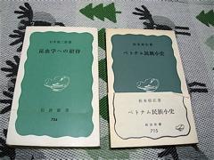 岩波新書 文庫川村編
