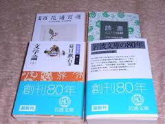 Iwanami200702