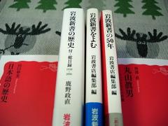 岩波新書の歴史