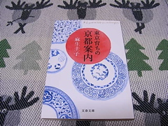 Koshokyotoannai