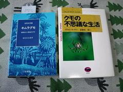 クモ本2冊