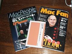 Macmagazine200703