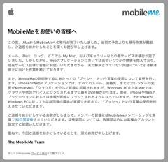 Mobilemesorry