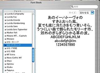 MS PフォントをFontBookで見る