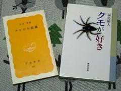 荻窪で買ったクモ本