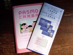 OP PASMOカード申込書