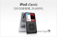 Promo Ipodclassic 20080909