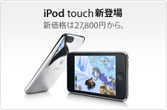 Promo Ipodtouch 20080909