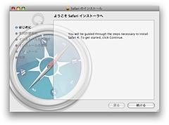 Safari4ベータ版のインストール