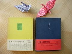 三月書房の小型本2冊