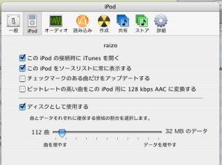 iTunesの環境設定