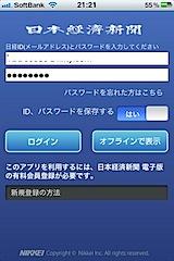 日経新聞へログイン