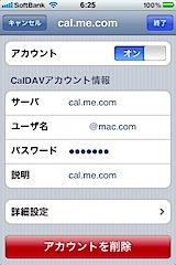 cal.me.com画面