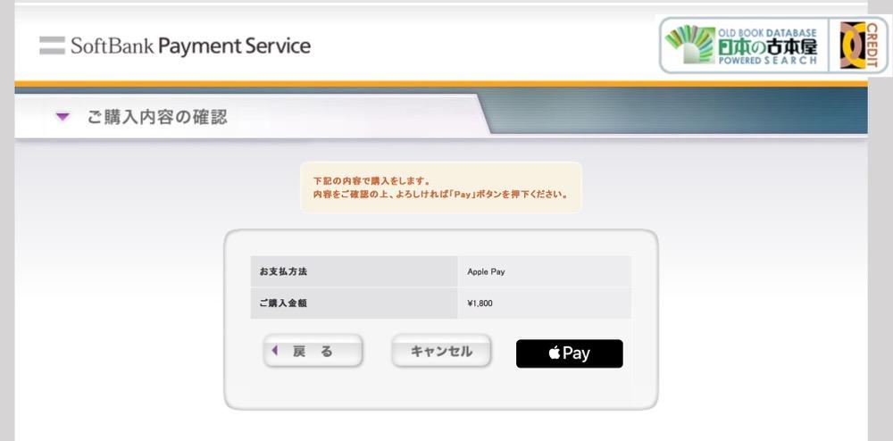 Softbankpaymantservice