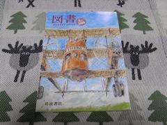 図書臨時増刊号