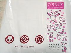 Uenohirokojiclub