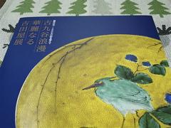 吉田屋展の図録